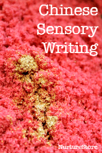 chinese sensory writing 200