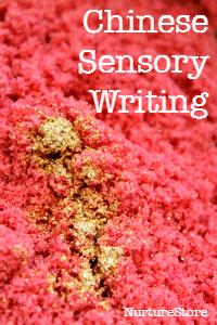 chinese sensory writing 200